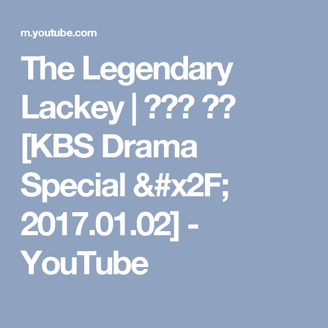 The Legendary Lackey | 전설의 셔틀 [KBS Drama Special / 2017.01.02] - YouTube