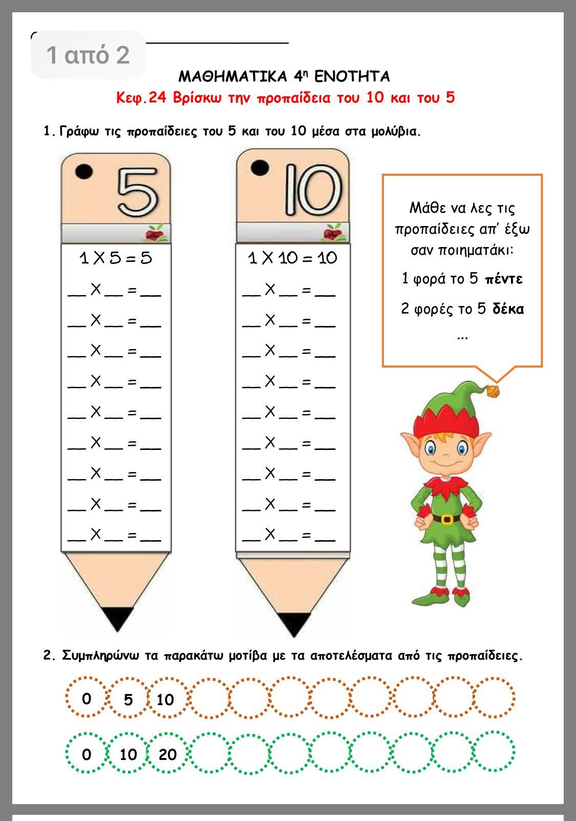 Pin By Think Creative 4 U On Math