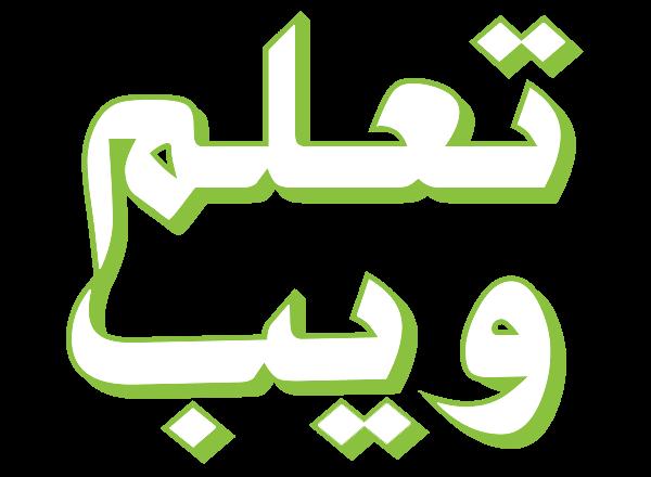 إفتتاحية مدونة تـعـلــــم ويــب Calligraphy Arabic Calligraphy