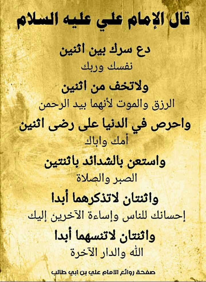 Pin By The White Side On إسلاميات Ali Quotes Muslim Quotes Islamic Phrases