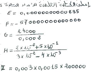 تصحيح التمرين 5 حول القوى والكتابة العلمية Math Math Equations Equation