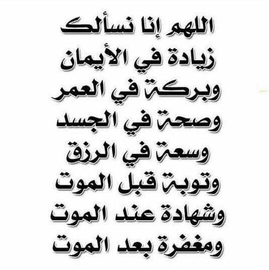 نسألك العافية عافية الدين والدنيا والآخرة Arabic Quotes Arabic Arabic Calligraphy