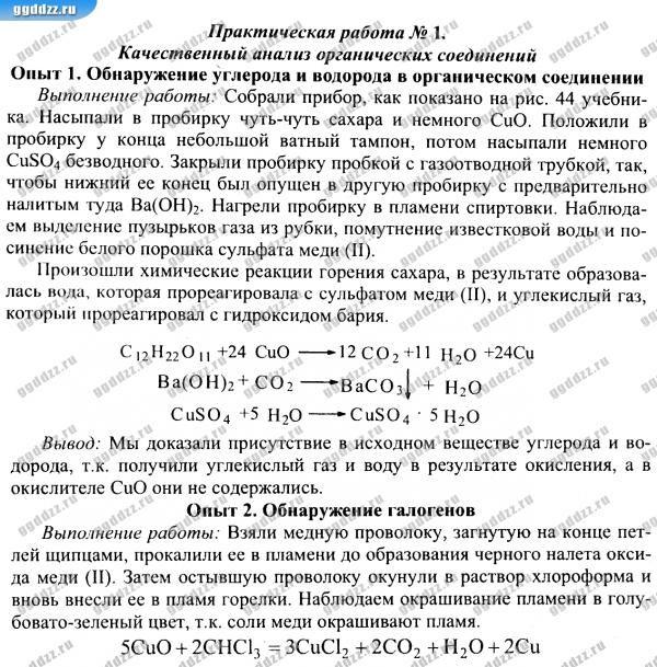 Гдз класс химия практическая работа габрилян