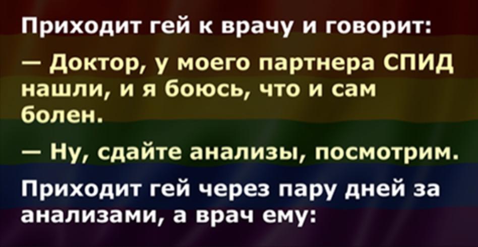 Samyj Netolerantnyj Anekdot Pro Geev Yumor Pro Zhivotnyh Gei Rabochie Memy