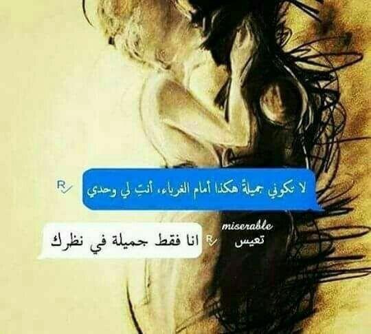 أغار عليها من أبيها وأمها إذا حدثاها بالكلام المغمغم وأحسد كاسات تقبلن ثغرها إذا وضعتها موضع اللثم في الفم Funny Arabic Quotes Arabic Love Quotes True Quotes