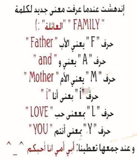 معني كلمة Family Quotes Arabic Words Words