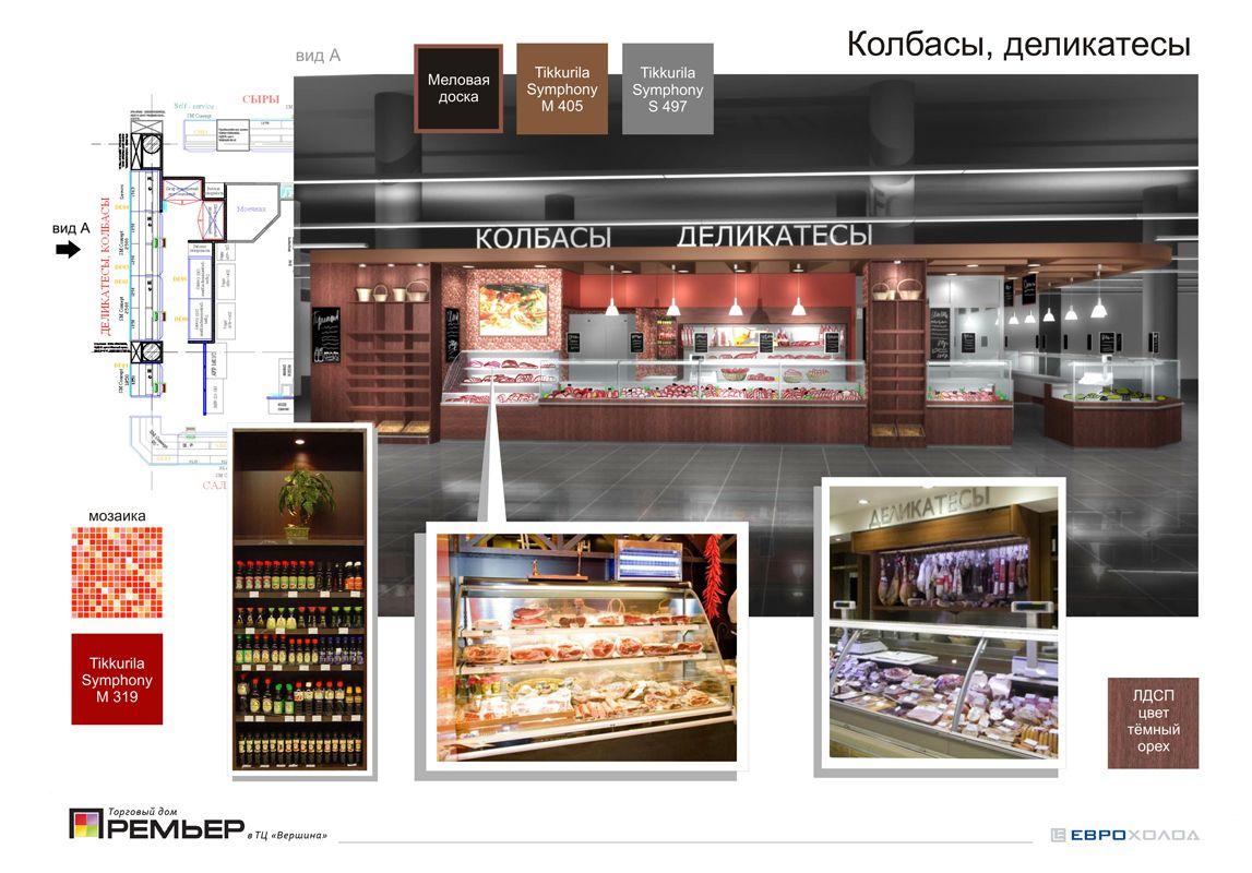 стильный дизайн в эко-стиле магазина колбас  25 тыс изображений найдено в  Яндекс. 69435d930d0