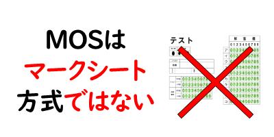 Mos試験内容をパソコン教室が徹底解説 2020年最新保存版 パソコン教室パレハ パレハ パソコン教室 数式