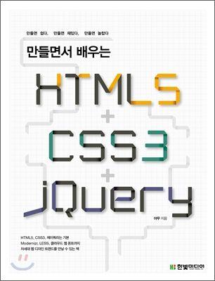 만들면서 HTML 5 CSS3 JQuery