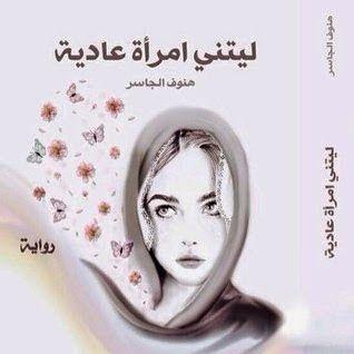 تحميل رواية ليتنى امرأة عادية الكتاب لك تحميل الكتب الإليكترونية Arabic Books Book Club Books Ebooks Free Books