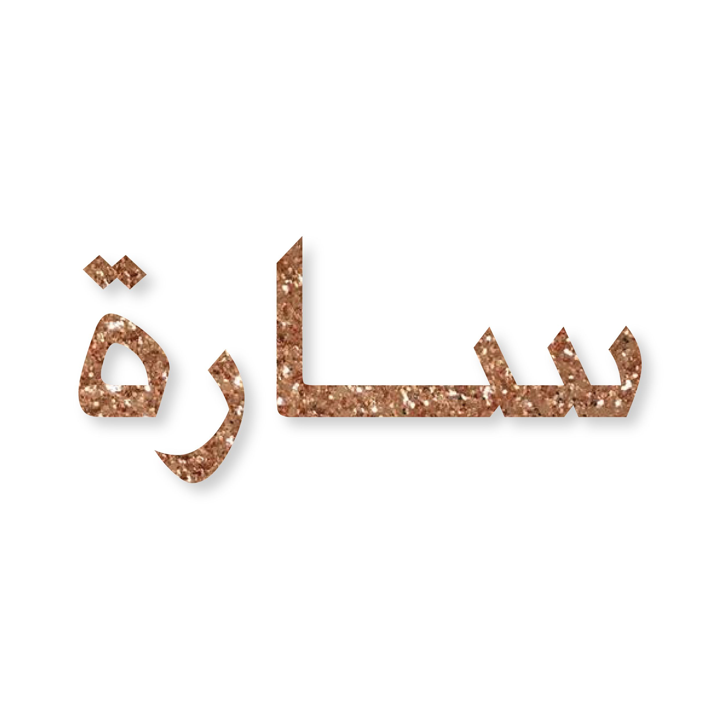 Arabic Typography Sara Sarah Ex Quotes Crown Jewelry Jewelry