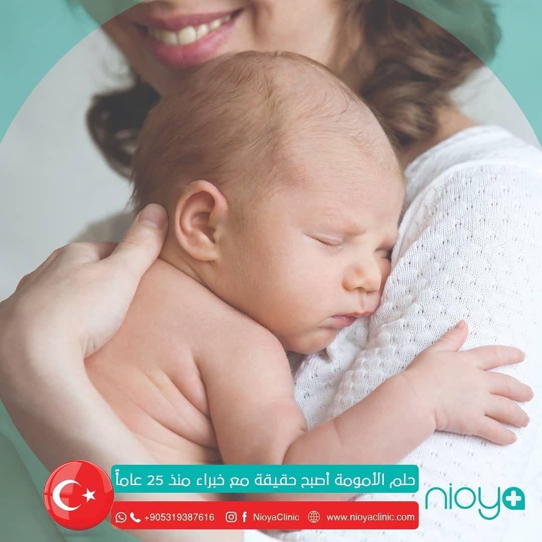 حلم الأمومة يتحقق معنا الأن على يد أفضل الأطباء المختصيين في Face Baby Face Baby