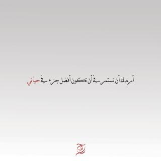 أجمل أقوال الحب و الغرام الرومانسية 2020 Love Quotes Arabic Calligraphy Calligraphy