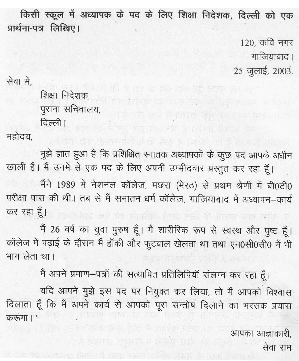 how to write a letter to bank manager for bank statement in marathi