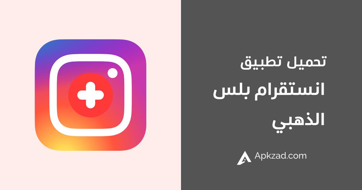 تحميل انستقرام بلس النسخة المطورة التي تسمح لك بمشاركة الصور والتعديل عليها وإضافة الفلاتر لها بالإضافة إلي إمكانية رفع فيديو بمدة Gaming Logos Instagram Logos