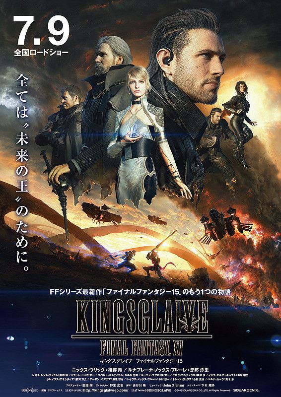 KINGSGLAIVE FINAL FANTASY XV ポスター画像 ファイナルファンタジーxv、映画、ポスター