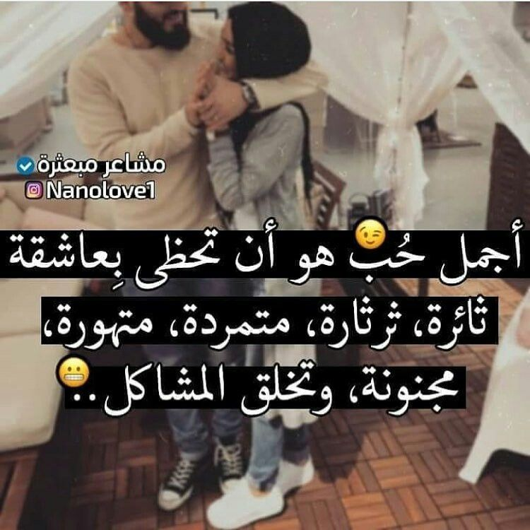 Pin By وحيده كالقمر On ليتها تقرأ Love Words Arabic Love Quotes Beautiful Arabic Words