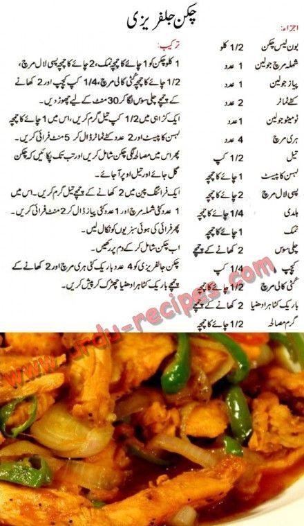 Urdu recipes of chicken jalfrezi recipe pinterest manchurian urdu recipes of chicken jalfrezi forumfinder Gallery