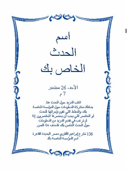 نشرة إعلانية لحدث 4 قطع