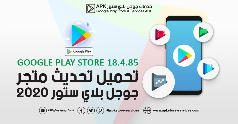 تحديث متجر جوجل بلاي Google Play 2020 تحميل Google Play Store 18 4 85 All اخر إصدار Google Play Store Google Play Google