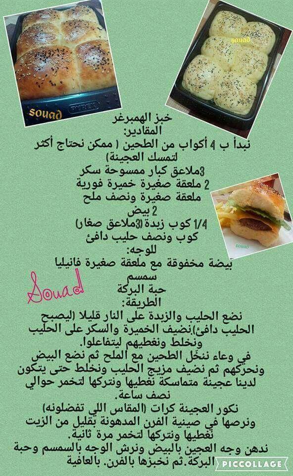 food deserts arabic food toast menu bread recipe breads baking desserts