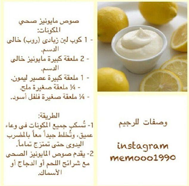 مايونيز صحي Arabic Food Food And Drink Recipes