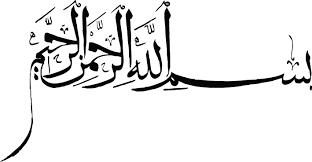 نتیجه تصویری برای بسم الله الرحمن الرحیم Arabic Calligraphy Clip Art Calligraphy