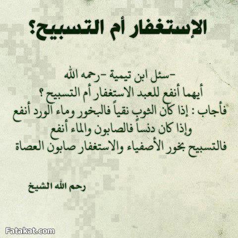 هدية العيد طريقة فك جميع العكوسات و الثقاف و الموانع صفحة 11 Islamic Quotes Islamic Phrases Islamic Quotes Quran