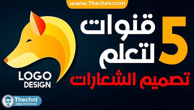 التقني 5 قنوات يوتيوب أحترافية لتعلم تصميم الشعارات باستخ Logo Design Company Logo Tech Company Logos
