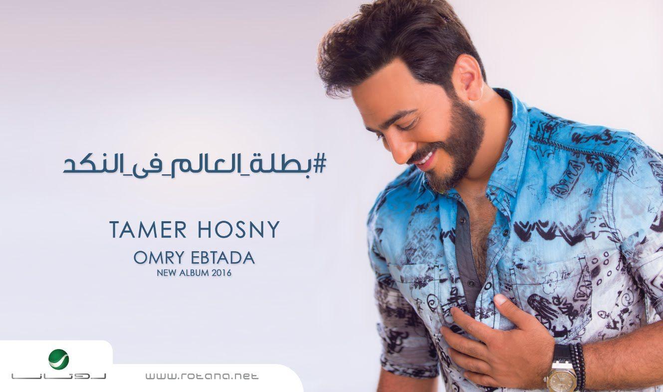 Batelet El Aalam Fel Nakad Tamer Hosny English Subtitled بطلة العالم في النكد تامر حسني