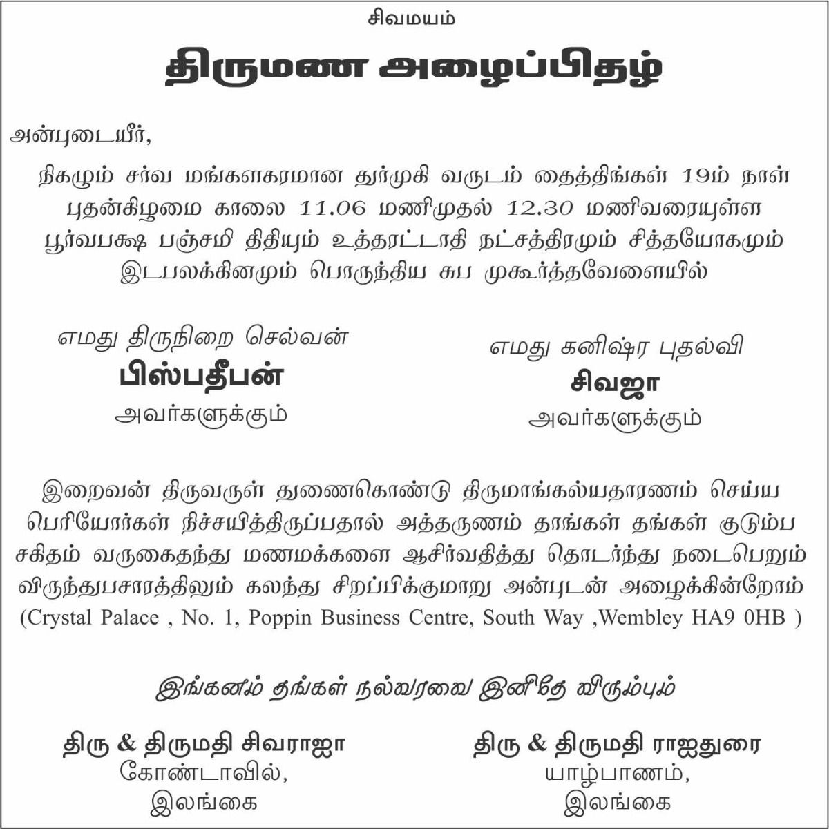 5 Format Of Muslim Marriage Invitation Wordings In Tamil Language And Review Di 2020