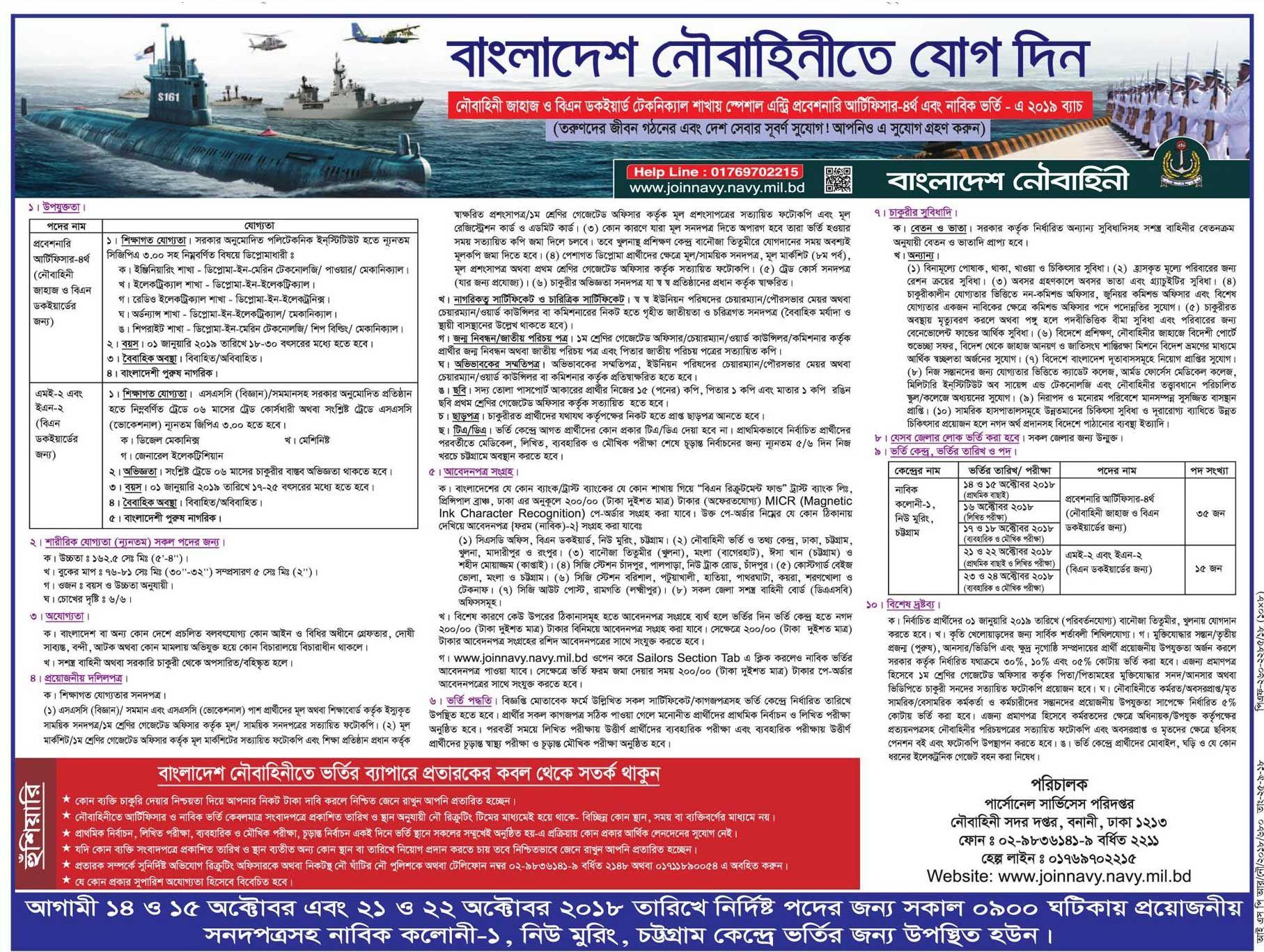 Bangladesh NAVY Jobs Circular 30.09.2018 Job circular