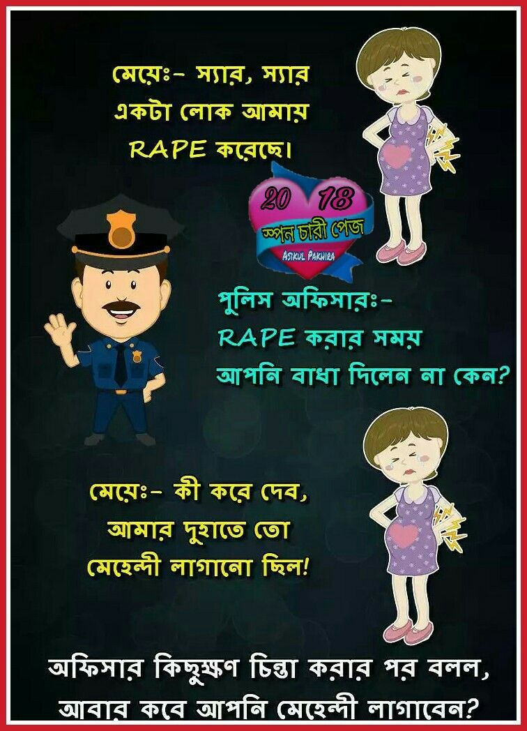 Kolkata Funny Jokes Memesdaily Helo Bengali Official