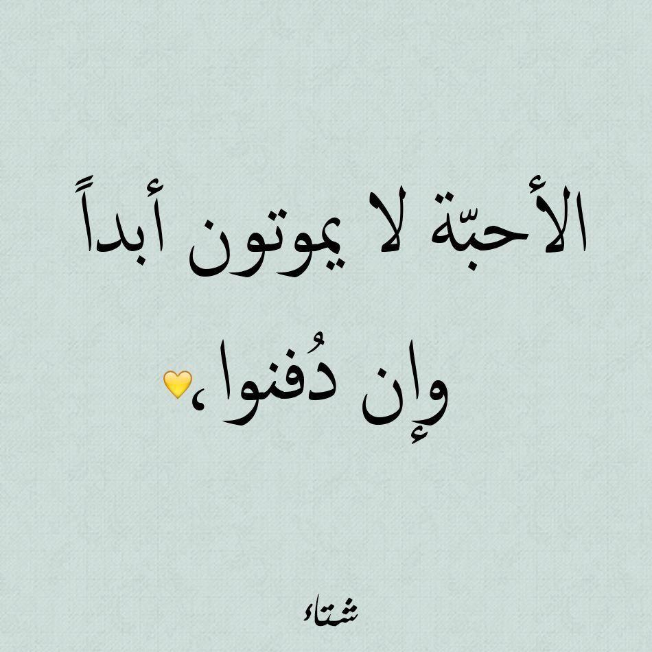 رفيقة عمري ❤ | SO ME | Arabic quotes, Positive quotes, Life