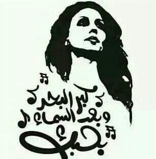 گبر ﺂلبحر ﯚ بعد ﺂلسمآ بحبک يﺂ حبيبي فيروز صباح الخير نيسان لارا عيني ربك شو بحبك Arabic Design Calligraphy Design Arabic Calligraphy Art