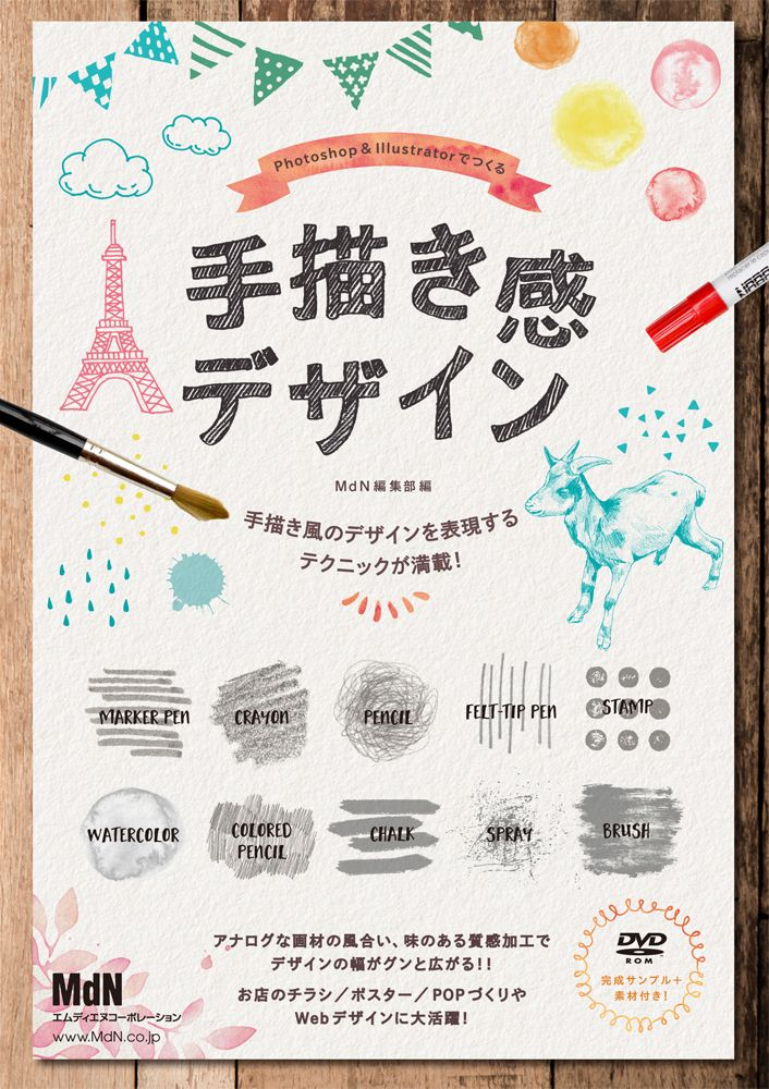 Photoshop & Illustratorでつくる手描き感デザイン … | tutorial | Leafl…