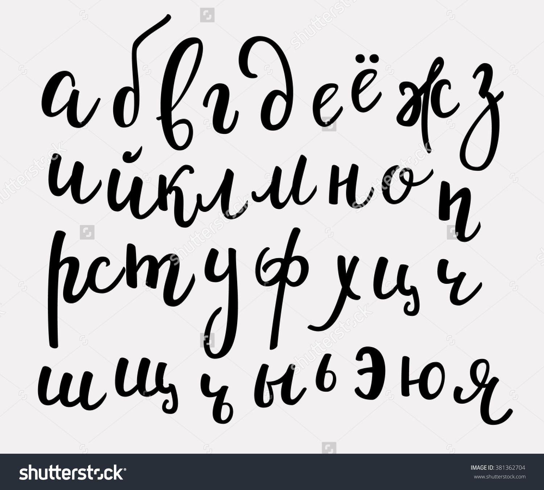 Дизайн шрифт кириллица