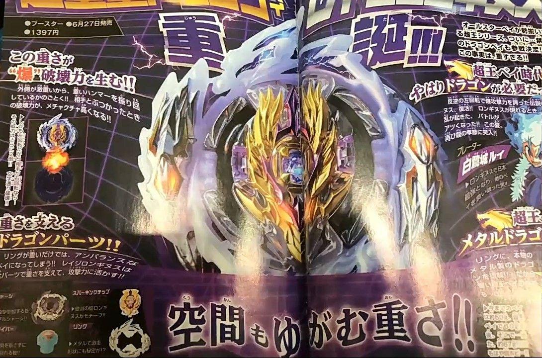 Takara Tomy Beyblade Burst B-168 Rage Longinus Destroy/' 3A