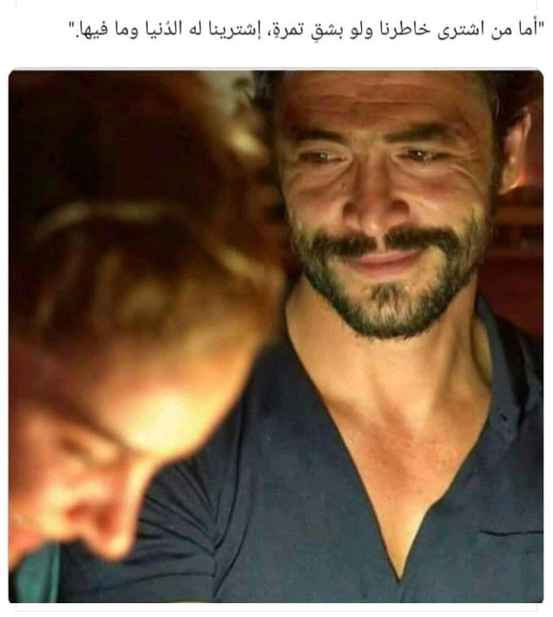 معنى جميل Love Husband Quotes Romantic Words Arabic Love Quotes