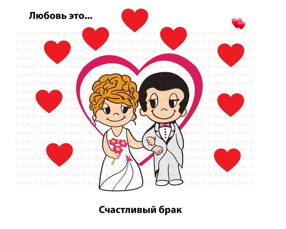 Лав из картинки в хорошем качестве для печати свадьба, днем