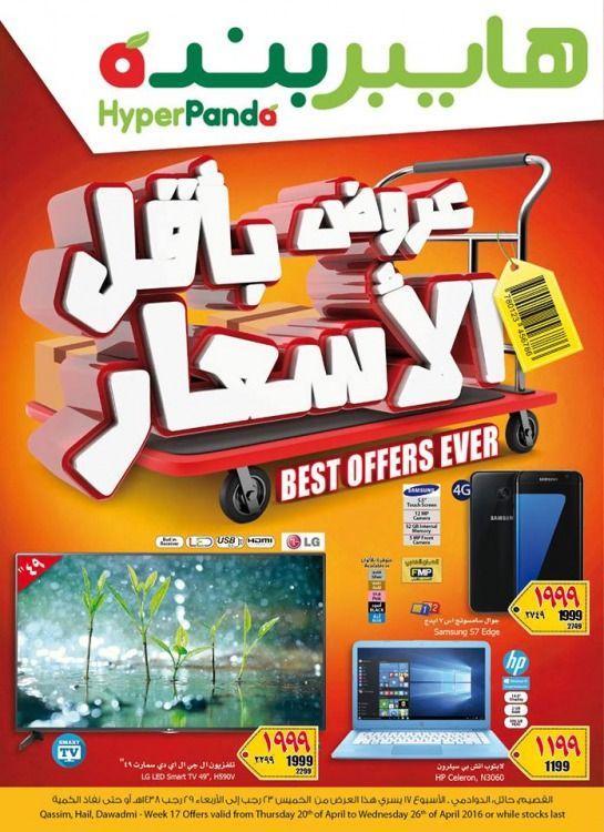 عروض رمضان 1438 2017 Hyper Panda Tv Offer