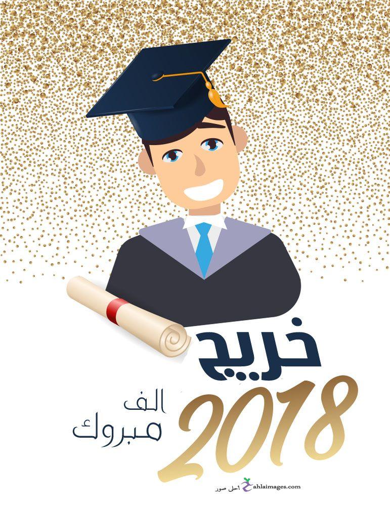 صور تخرج 2021 رمزيات مبروك التخرج Graduation Invitation Cards Graduation Invitations Graduation Images