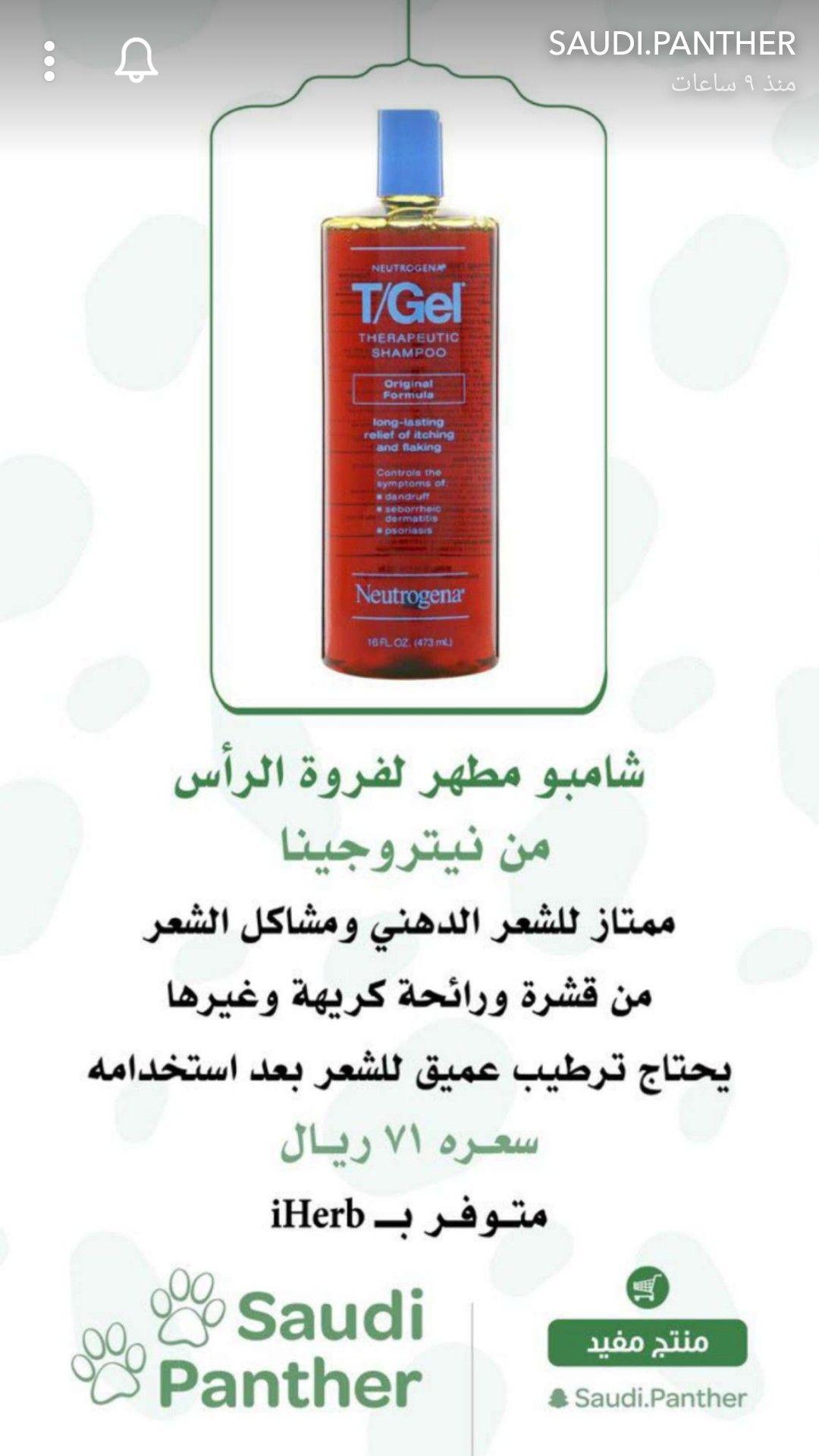 Pin By Raneem On عنايتي Beauty Skin Care Routine T Gel Beauty Skin Care
