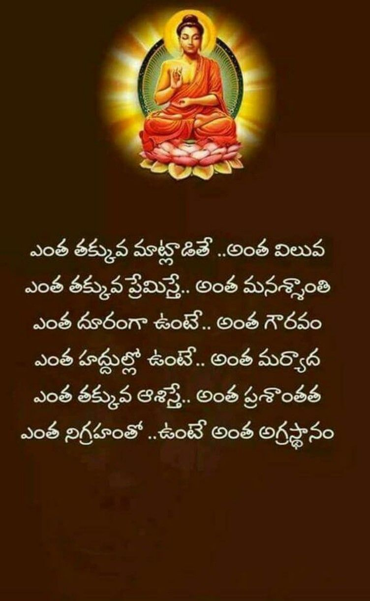 Pin by Monik on Telugu Quotes