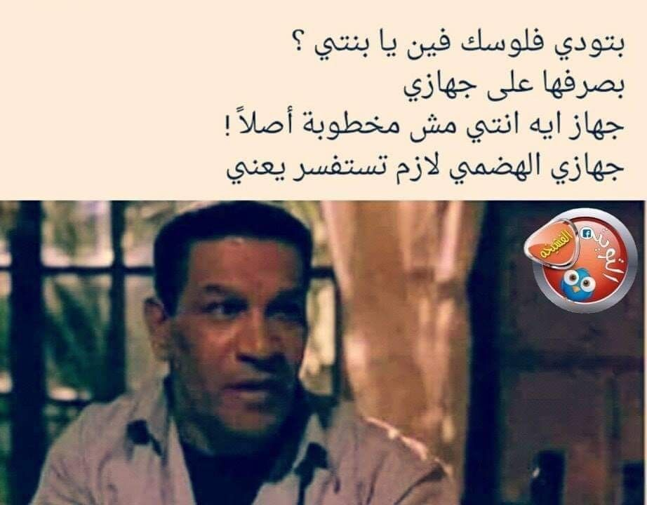 Pin By Naminas On Screen Shot Funny Arabic Quotes Funny Quotes Funny Comments