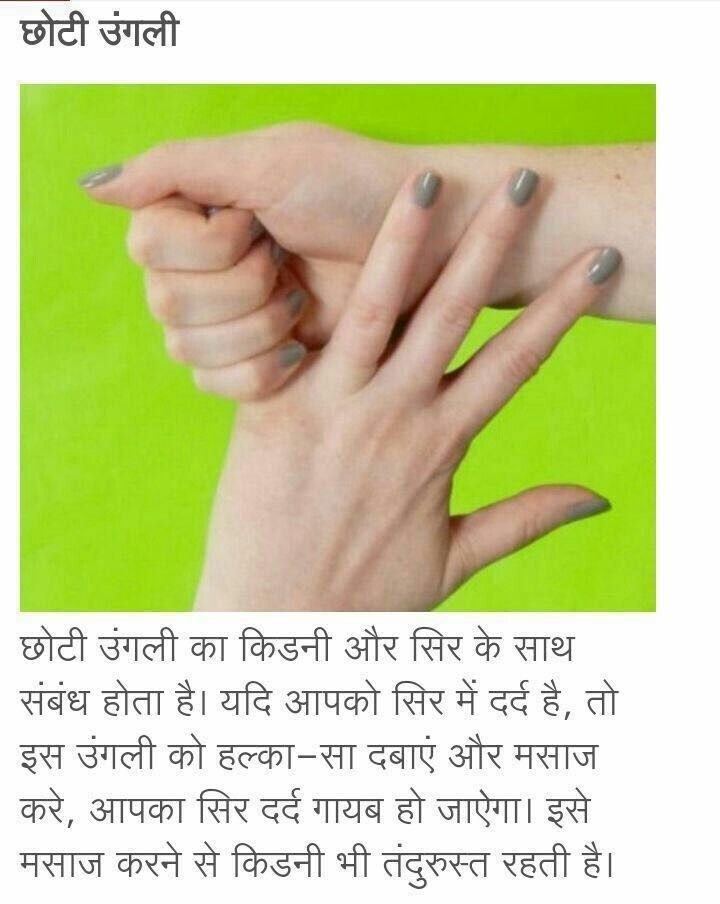Pin by Deepak.M... on Yoga | Acupressure treatment ...