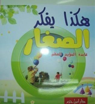 تحميل كتاب هكذا يفكر الصغار Pdf عابدة المؤيد العظم Download Books Books Little Ones