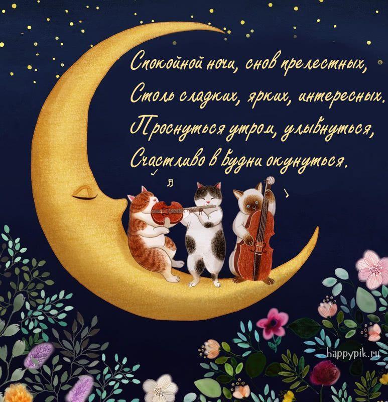 Открытка с пожеланием добрых снов
