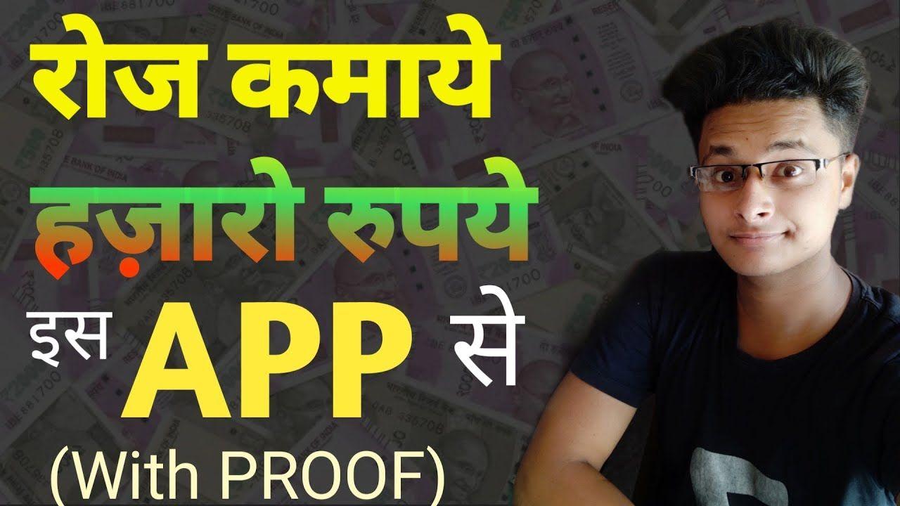 Best Earning App To Get Free Paytm Cash | Frea paytm cash