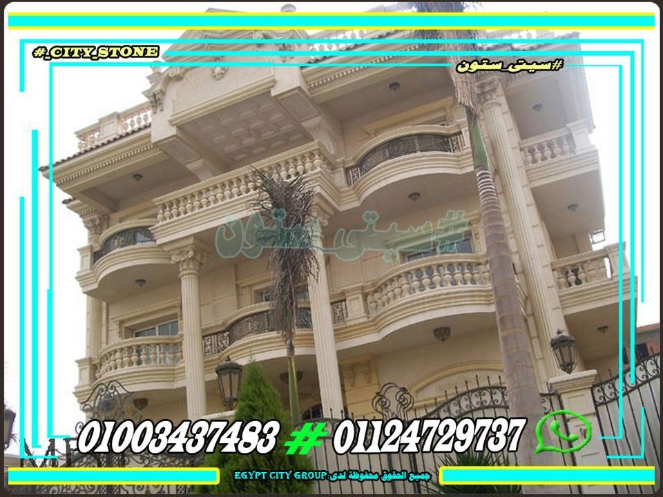 واجهات منازل مودرن فى مصر 201124729737 Citystonehashemi Stone Houses House Exterior House Styles